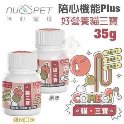 Nu4pet陪心寵糧 陪心機能PLUS 好營養貓三寶-原味/雞肉口味35g‧貓營養品