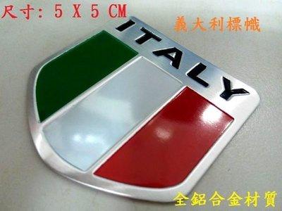 全鋁合金 ! 義大利 Italy Italia國旗 金屬 銘牌 貼紙 汽 機 車 裝飾 高 耐用