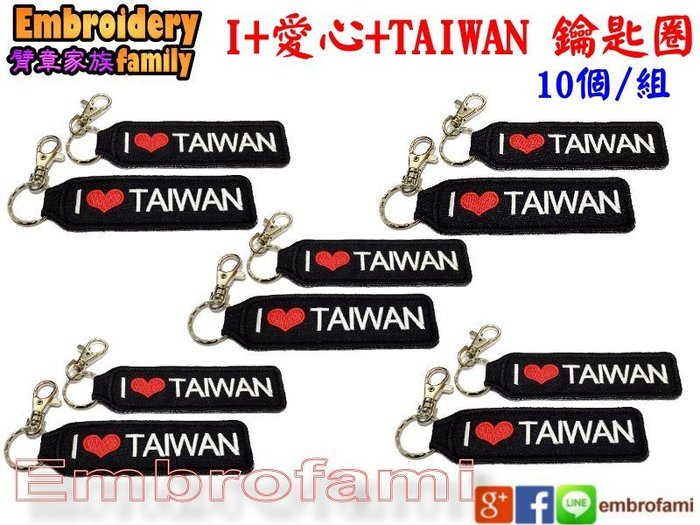 ※臂章家族※迷你版我愛台灣TAIWAN 鑰匙圈吊牌出國旅遊比賽洽公可用行李吊牌背包吊飾學生背包配件出國配件(10個/組)