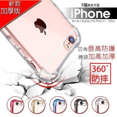 iPhone 手機殼  防摔殼 X Xr Xs MAX 6 6s 7 8 i6 i7 i8 plus 防摔殼 空壓殼
