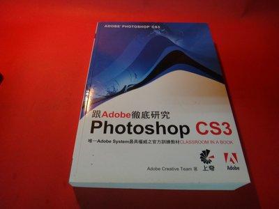 【愛悅二手書坊 10-53】跟Adobe徹底研究Photoshop CS3      上奇