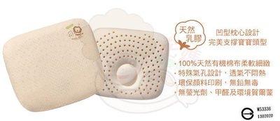 ☆╮花媽╭☆小獅王 有機棉乳膠塑型枕/護頭枕S5017超透氣~