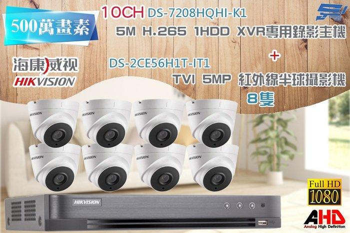 屏東監視器 海康 DS-7204HQHI-K1 1080P主機 + DS-2CE56H1T-IT1 紅外線半球攝影機*8