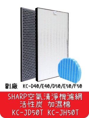【艾思黛拉 A0512】台灣現貨 Sharp 夏普 空氣清淨機 濾網 KC-JH50T KC-D50/E50/F50