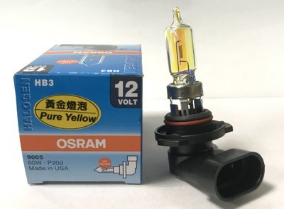 【晴天】OSRAM 黃金光燈泡 汽車大燈 9005 HB3 12V60W 歐司朗