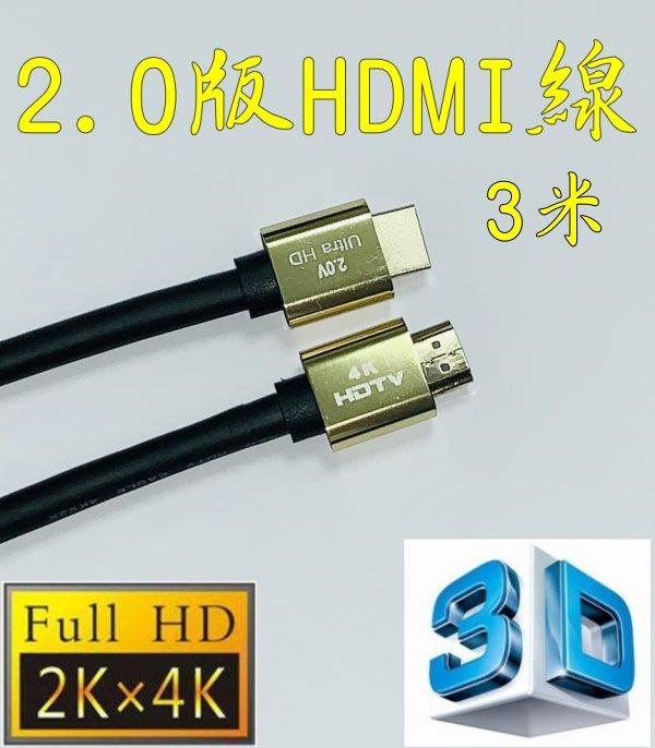 正19+1 認證線 3米 HDMI線 2.0版 3D 4K2K 鍍金 HDR 滿芯線 300公分 3m 3公尺