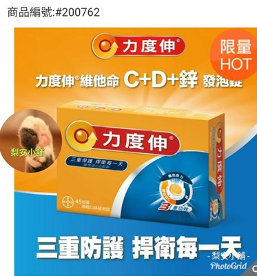 發票 Redoxon 力度伸 維他命C+D+鋅發泡錠(柳橙口味) 45錠 (15錠x3條) costco 好市多 D3