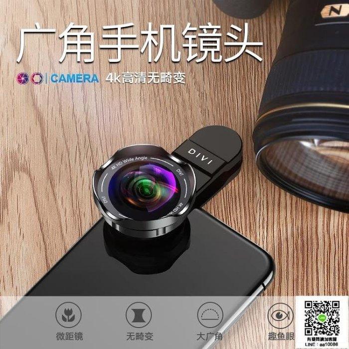 廣角鏡頭 第一衛手機鏡頭廣角攝像頭外置高清通用單反微距魚眼三合一iPhonex蘋果抖音神器 igo