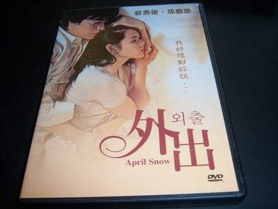 DVD--外出/裴勇俊,孫藝珍