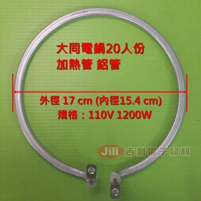 電鍋維修DIY零件 TATUNG 大同電鍋20人份 加熱管 鋁管 1200W 110V