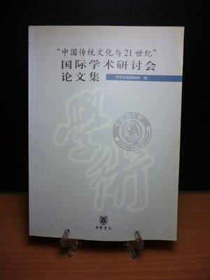 **胡思二手書店**《「中國傳統文化與...