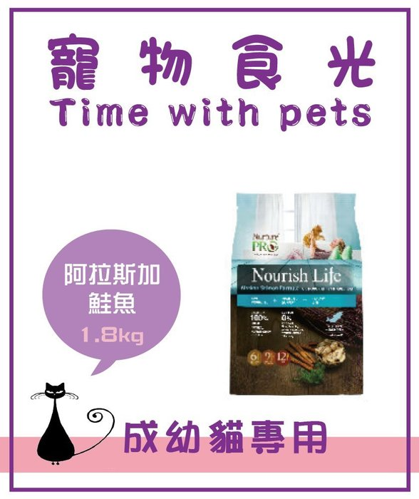 ☺︎寵物食光Time with pets☺︎ NurturePRO 天然密碼 阿拉斯加鮭魚 貓飼料 1.8KG