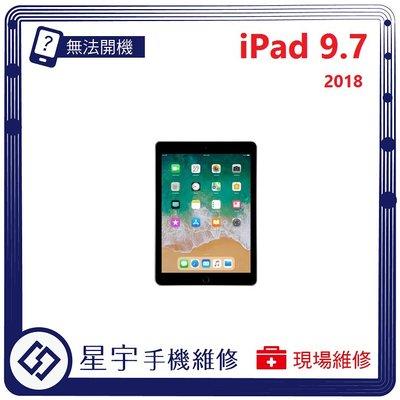 [無法充電] 台南專業 iPad PRO 9.7 2018 接觸不良 尾插 充電孔 現場更換 手機維修