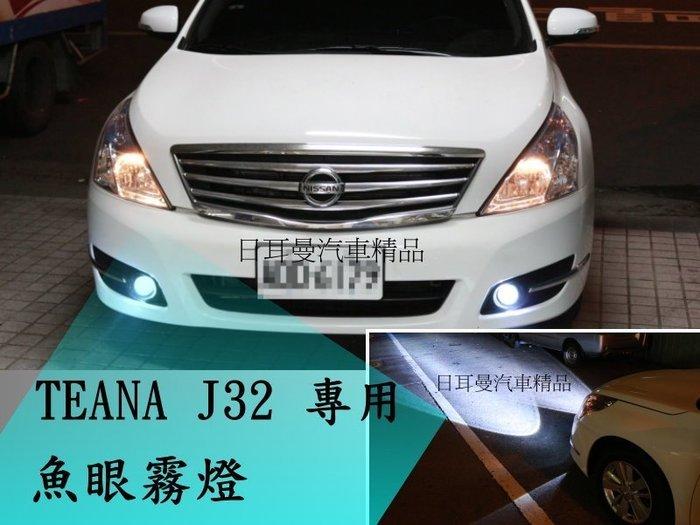【日耳曼 汽車精品】TEANA J32  專用 H11 魚眼霧燈