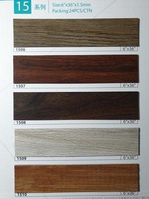 美的磚家~拼了!!超值!超便宜! 枕木紋塑膠地磚.塑膠地板~15cmx90cmx1.5m/m質感佳 只要400元