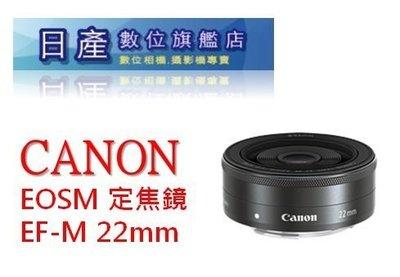 【日產旗艦】CANON EF-M 22mm F2 STM 定焦鏡 餅乾鏡 平輸 EOS M3 M200 M6 M50