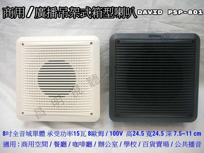 【昌明視聽】DAVID PSP-801 商用/廣播吊掛式箱型喇叭 單隻售價 承受功率15瓦 8吋全音域單體 黑白2色