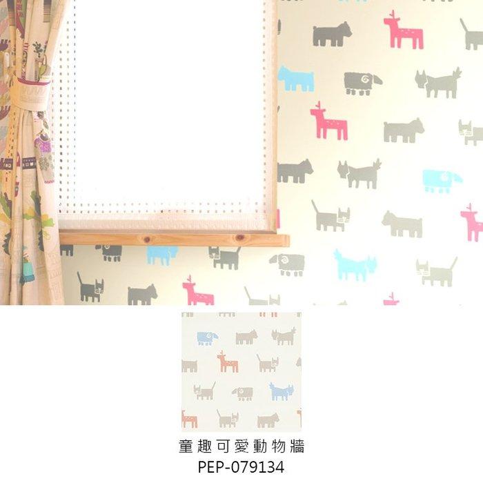 【夏法羅 窗藝】日本進口 趣味 可愛 童趣可愛動物牆 童趣風壁紙PEP-079134