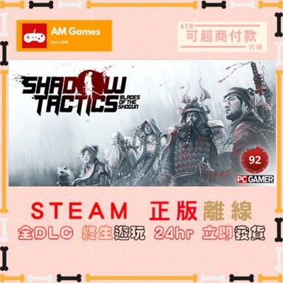 Am賣賣~【離線版】Steam Shadow Tactics 暗影戰略 將軍之刃 正版 全DLC 終生遊玩