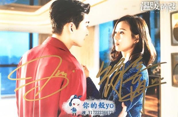 【張翰 張鈞甯親筆簽名照】《溫暖的弦》親筆簽名照C版 精美包裝#3504