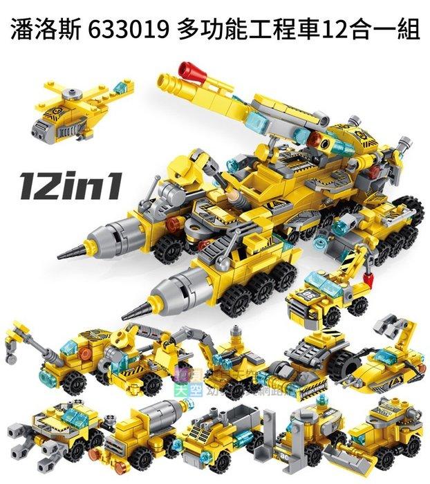 ◎寶貝天空◎【潘洛斯 633019 多功能工程車12合一組】小顆粒,城市系列,建構工程,可與LEGO樂高積木相容