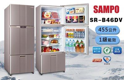 SAMPO聲寶 455公升三門一級能效超值變頻冰箱 SR-B46DV (安裝另計)$22675