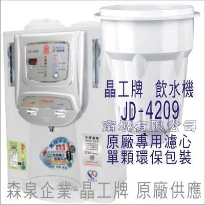 晶工牌 飲水機 JD-4209 晶工原廠專用濾心