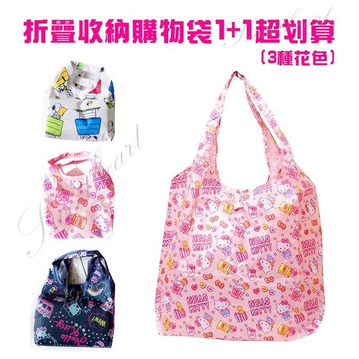 日本區域限定 凱蒂貓史努比 壓扣折疊收納子母環保購物袋Hello Kitty Snoopy 現+預 ♡ 麻衣小姐 ♡