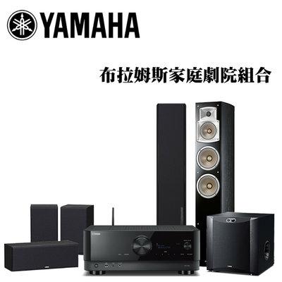 YAMAHA 山葉 RX-V6A+NS-F350+NS-P350+黑木紋NS-SW300 布拉姆斯劇院組 公司貨保固