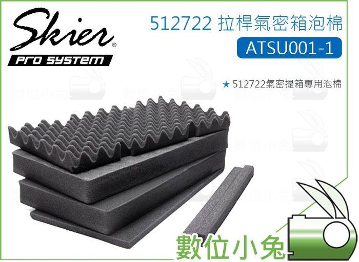 數位小兔【Skier ATSU001-1 512722 拉桿氣密箱泡棉】海綿 拉桿箱 隔板 隔層 防撞箱 防震 防撞泡棉