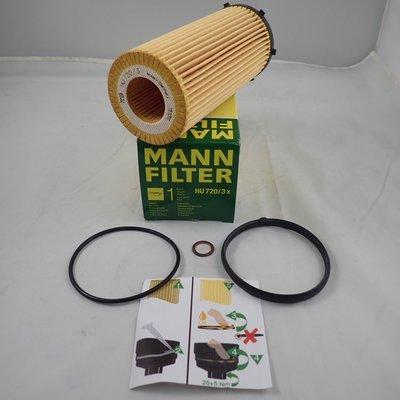 MANN 機油芯 HU720/3x 適用 BMW X5 X6 F01 F02 F10 柴油車 機油濾清器