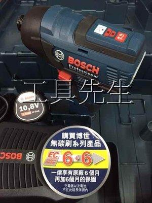 含稅價/GDR10.8V-EC 無刷(雙 2.0AH電池)【工具先生】BOSCH 10.8V 衝擊起子機 高低檔2段扭力