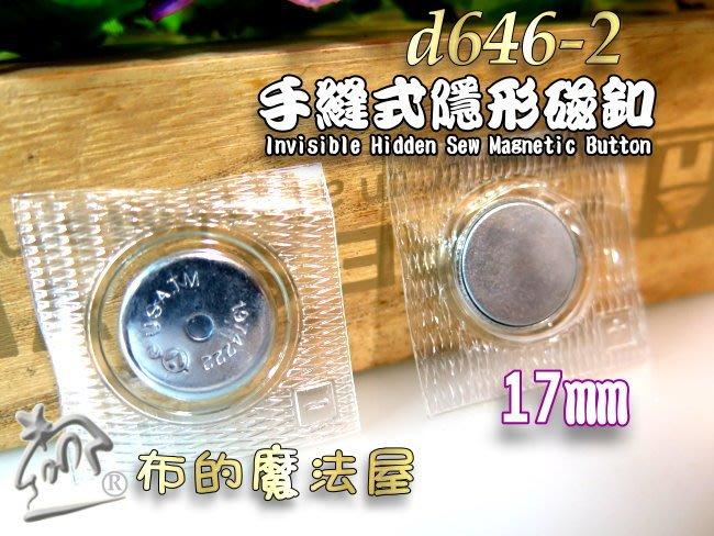 【布的魔法屋】d646-2手縫17mm防水磁釦隱形磁釦-5入優惠組(買10送1,強磁隱形磁扣,防水隱磁扣,拼布隱型扣)