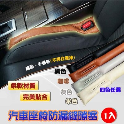 1條29元(4色可挑) 防塵塞 防漏神器  時尚又好用熱銷汽車座椅防漏縫隙塞 -下殺 -最愛網