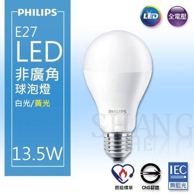 附發票 量多可議 飛利浦 第六代 LED 13.5W 燈泡 非廣角 E27 全電壓 另有東亞 億光 13.5W 7.5w 高雄市