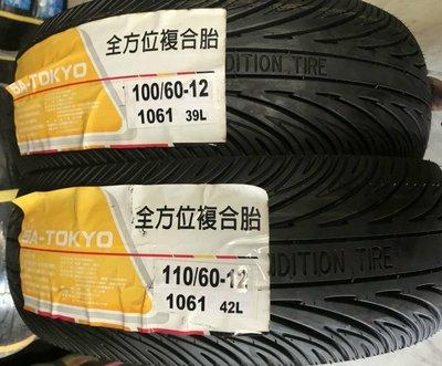 便宜輪胎王   g1061固滿德110/60/12全方位復合胎