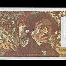『紫雲軒』(各國紙幣)法國 1995年100法郎,無針眼,9品實拍 Scg0639