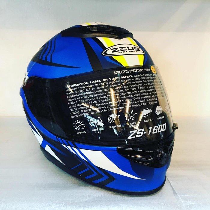 大里ZEUS特約商 moto2輪館 瑞獅ZS-1600(平籃)全罩式安全帽