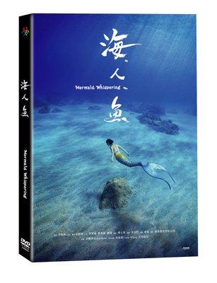 全新影片《海人魚》DVD 袁緒虎 鍾瑤 李霈瑜 第53屆金鐘獎最佳攝影獎