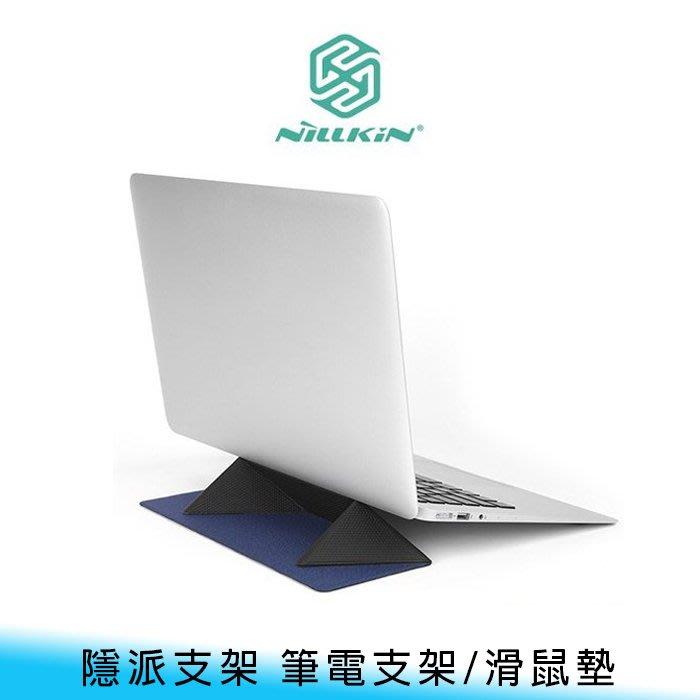 【台南/面交/免運】NILLKIN 隱派 超薄/隱形 磁吸/摺疊 防滑/耐重 筆電/手機 支架/滑鼠墊 送贈品