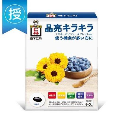 現貨免運 森下仁丹 藍莓膠囊(30顆/盒) 金盞花 葉黃素 紅藻  蝦紅素
