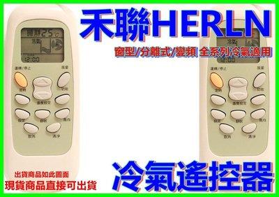 #現貨# 禾聯冷氣遙控器 窗型/分離式/變頻 適用 聲寶冷氣遙控器 萬士益冷氣遙控器 全新現貨直接出貨