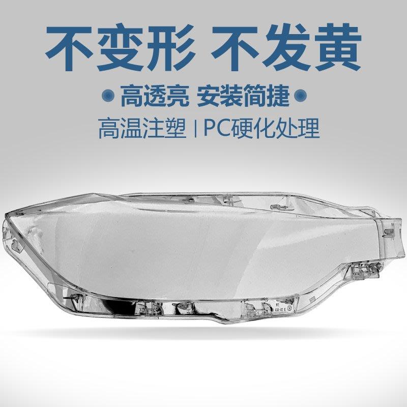 適用于寶馬新3系大燈罩320/328/316/335透明E90燈面燈殼F30F35G20汽車燈罩燈罩