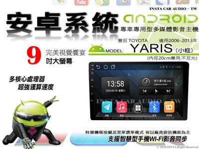 音仕達汽車音響 豐田 YARIS 小框 06-13年 9吋安卓機 八核心 4+64 WIFI 鏡像顯示 ADF
