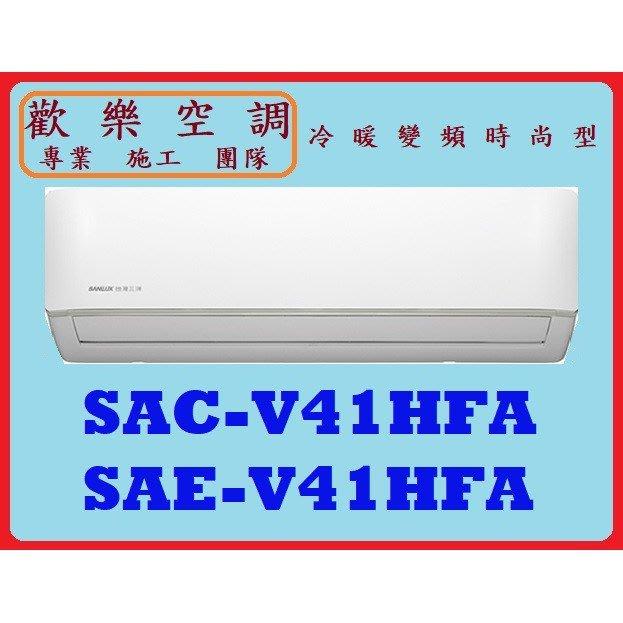 ❆歡樂空調❆SANLUX三洋冷氣/SAC-V41HFA/SAE-V41HFA/冷暖變頻時尚型