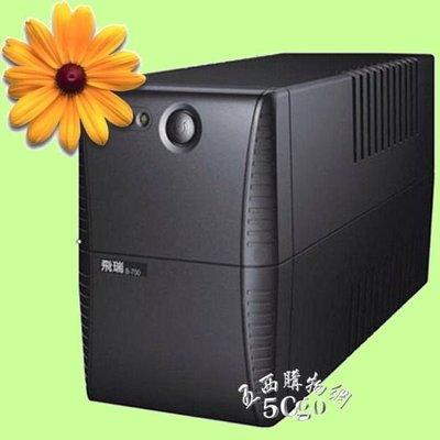 5Cgo【權宇】特價一標兩台組 EATON飛瑞B-700 UPS在線互動式不斷電EMI/RFI濾波-高低壓自動調節 含稅