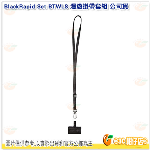 BlackRapid WandeR-Lanyard Set BTWLS 漫遊掛帶套組 公司貨 手機 頸掛 頸帶 掛繩