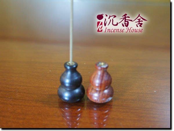 【沉香舍】黑檀 葫蘆 / 小豆 香插 適各級尺寸臥香 線香 粗細皆可 各式品香道具