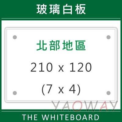 【耀偉】含安裝@臺北市免運@(無磁性)玻璃白板210*120 (7x4尺)【僅配送新竹以北地區-運費另詢】
