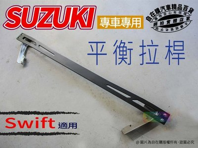 swift 拉桿 swift 平衡桿 swift 防傾桿 鋁合金材質 國內知名大廠生產 自在購 2011年後
